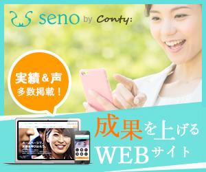 横浜のホームページ制作会社 セーノ